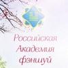 Российская Академия Фэншуй - официальная группа