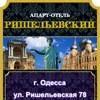 Апарт отель «Ришельевский» в Одессе