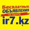 """Бесплатные объявления """"Иртыш-Реклама"""""""