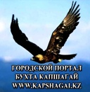 Персональный фотоальбом Бухты Капшагая