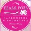 Белая роза | парфюмерия и косметика в Липецке