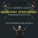 Ермоленко Валентин   Краснодар   22