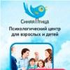 Детский центр Синяя Птица Нижний Новгород