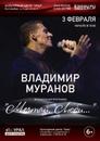 Персональный фотоальбом Владимира Муранова