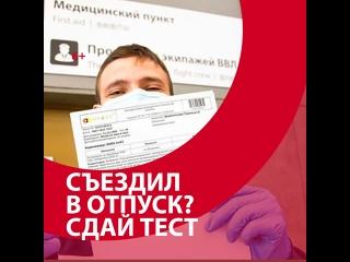 Обязательный тест на Covid-19 при возвращении из-за границы — Москва FM