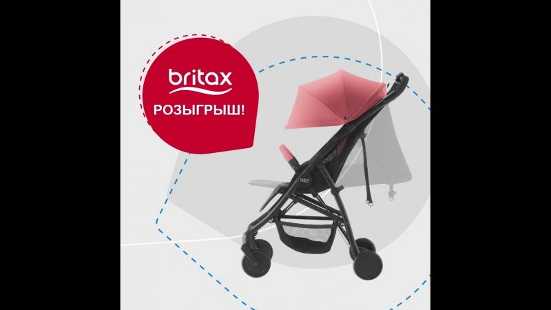 Britax B Lite розыгрыш коляски вашей мечты