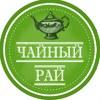 Интернет-магазин чая в Самаре и РФ | Чайный Рай