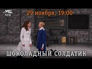 """""""Шоколадный солдатик"""" 29 ноября в МДТ - Театре Европы"""