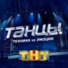 Танцы на ТНТ   Музыка  一 tTancy.ru