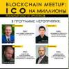 Blockchain MeetUP: ICO на миллионы