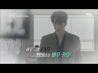 180326 EXO's Kai @ Miracle That We Met, The Beginning