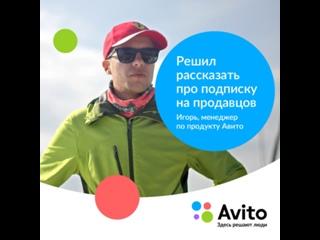 Приложение Авито: подписка на продавца