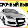 Выкуп авто в Перми. Автовыкуп Пермь