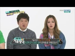 (141203) Weekly Idol: MC Cut