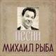 Михаил Рыба - тяжелым басом гудит фугас