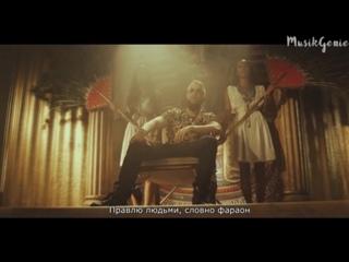 Kollegah - Pharao (russian subtitles)