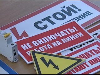 В омских школах начали проводить уроки по электробезопасности