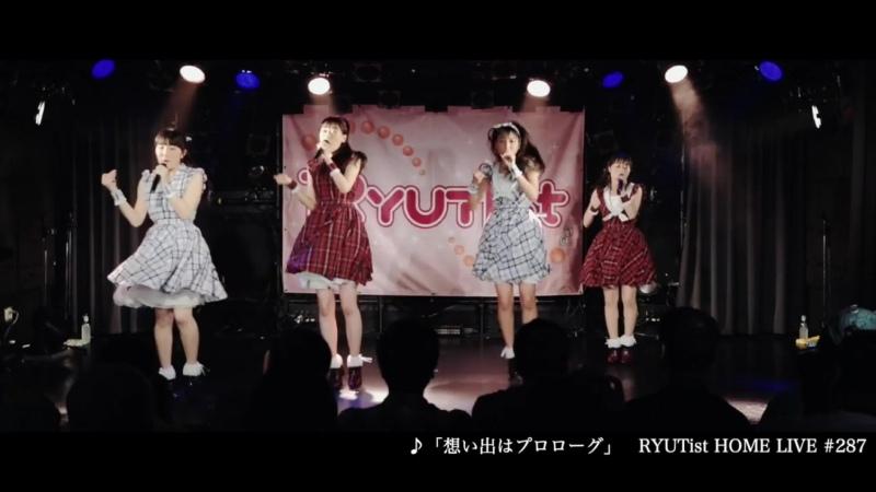RYUTist 【Omoide wa Prologue】(Kikan Gentei Koukai)  RYUTist HOME LIVE 287