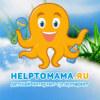 Helptomama.ru - детский интернет-супермаркет