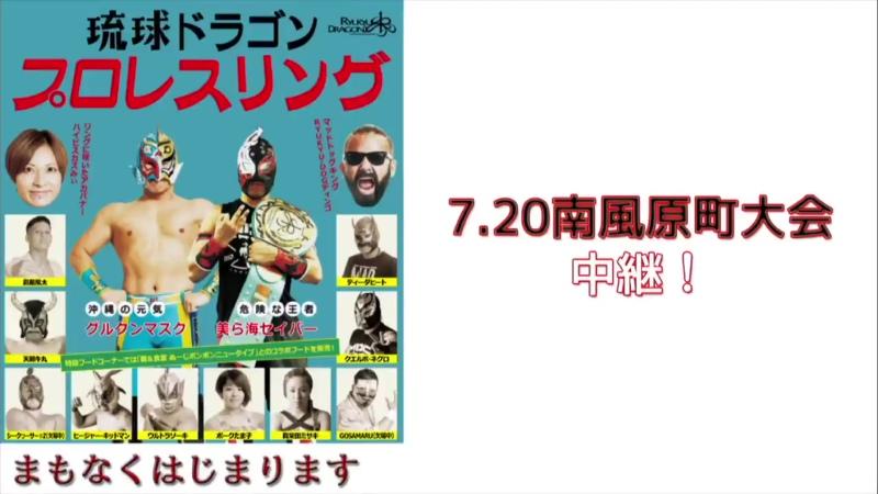 RDPW Ryukyu Dragon Pro Wrestling in Kankyo No Mori Fureai (20.07.2019)