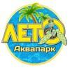 """Аквапарк """"ЛЕТО""""   Ольгинка"""