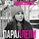 Катя Манешина - Параллели