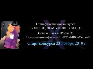 """Выйграй Iphone-X от НФ НИТУ """"МИСиС"""""""
