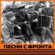 Сергей Трофимов - Баллада о солдате
