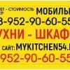 Кухни Новосибирск
