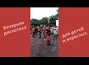 Видео Отдых в Эко-Юг Кабардинка
