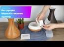 Как пользоваться арома увлажнителем воздуха Premium Care