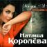Наташа королёва feat dj archi