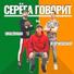 Uma2rman feat василий уриевский