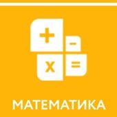 Математика база и профиль