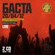 Баста - Моя игра (Live Crocus City Hall 20/04/2012)