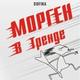 Софика - Морген в Тренде