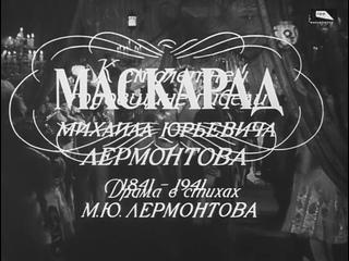 Маскарад (1941) Герасимов Макарова оригинальная версия