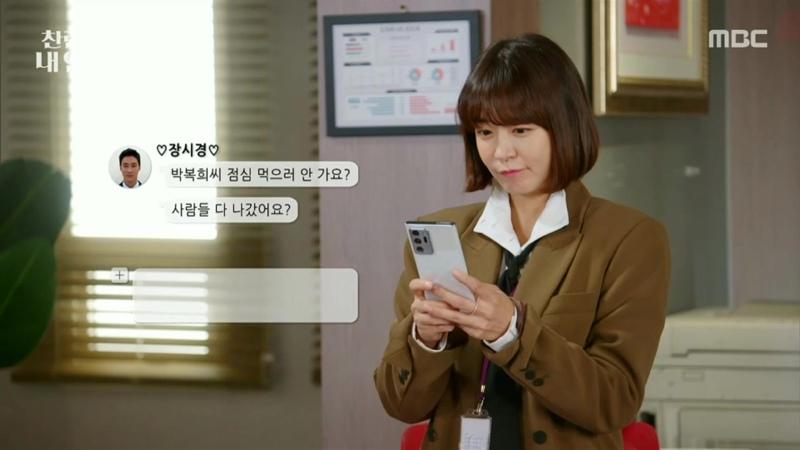 MBC 일일드라마 [찬란한 내 인생] 77회 (수) 2020-10-21 저녁7시15분 (MBC 뉴스데스크)