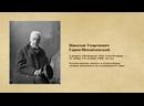 Из собрания редкого фонда библиотеки. Н.Г. Гарин-Михайловский