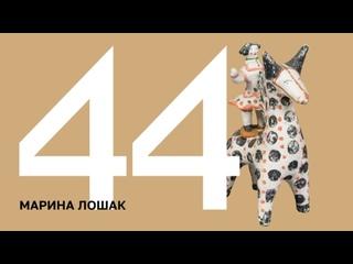 100 ИСТОРИЙ. Марина Лошак