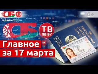 Биометрические паспорта белорусы начнут получать с 1 сентября – главное за 17 марта
