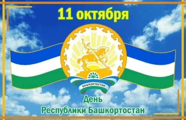 От всей души поздравляем всех с Днём Республики Ба...