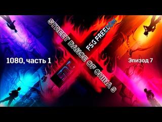 [Street Dance of China 3] Эпизод 7, 1080 часть 1 (рус.саб.)