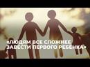 «Людям все сложнее завести первого ребёнка»