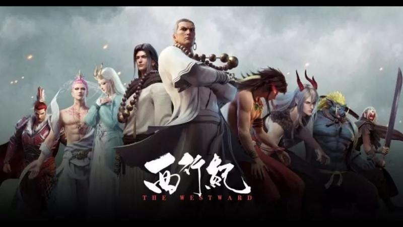 Странствие на Запад путешествие на запад Xi Xing Ji 1 сезон 1 16 серия из 16