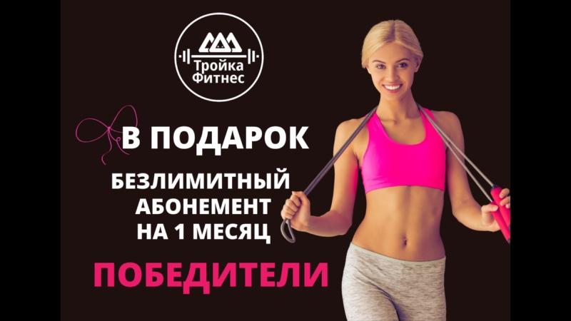 Победитель конкурса Тройка Фитнес сентябрь 2021