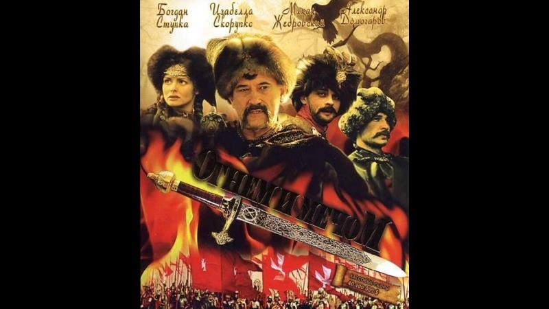 Огнем и мечом 1999 4 серия HD качество