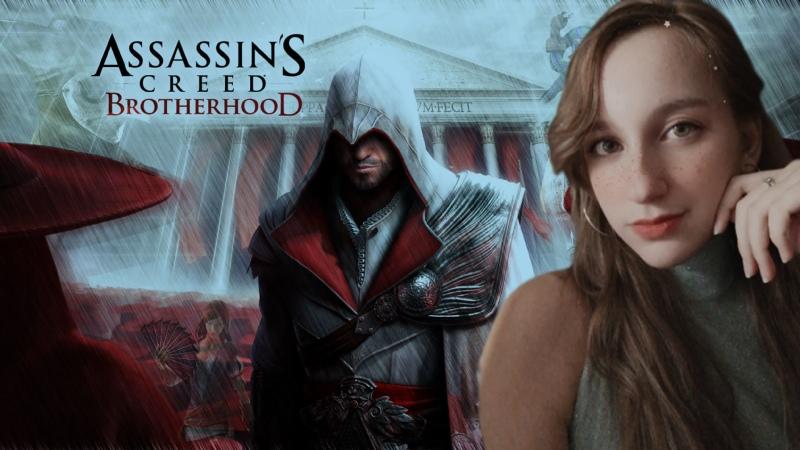 Один за всех и все за Одного! ФИНАЛ I Assassins Creed Brotherhood I 7