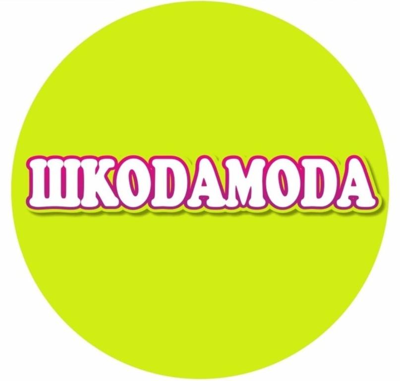 Шкодамода