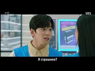 Красавчик (Круглосуточный магазин Сет Бёль - Корея, 2020)